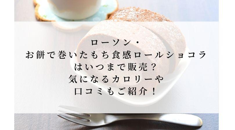 餅 の カロリー お 京都満月「阿闍梨餅」のカロリーは?たくさん食べても大丈夫?