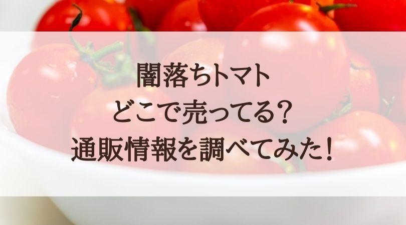 闇落ちトマト