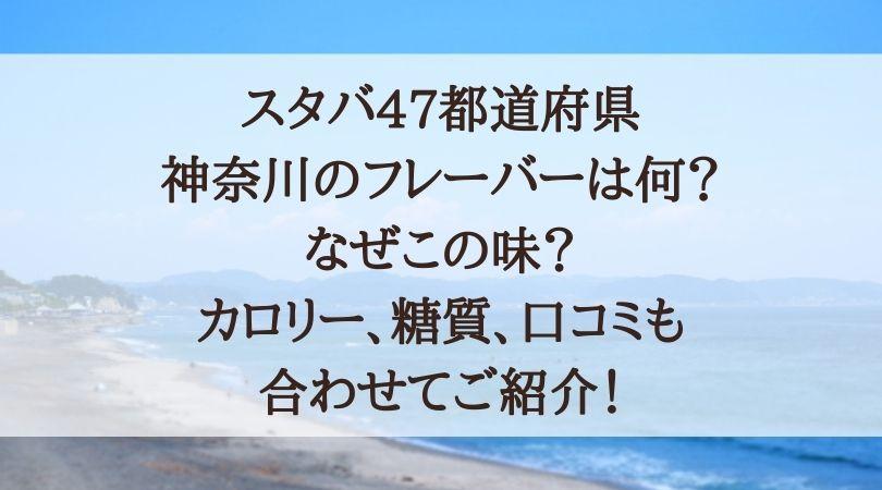 スタバ神奈川