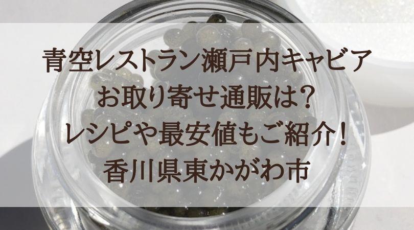 瀬戸内キャビア