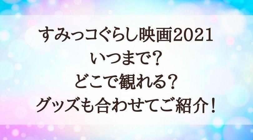 すみっコぐらし映画2021